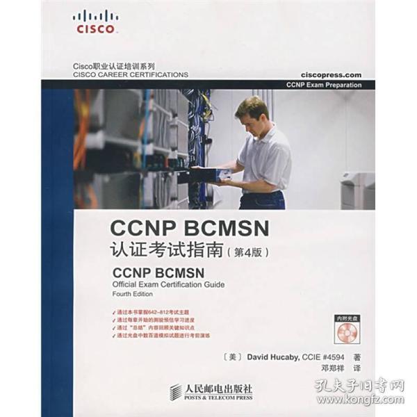 CCNP BCMSN认证考试指南