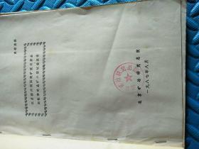油印本:江苏徐州利国铁矿提高黄金回收率的选矿小型试验报告(内部资料。有多幅珍贵图片,北京矿冶研究总院,1987年)