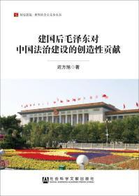 建国后毛泽东对中国法治建设的创造性贡献