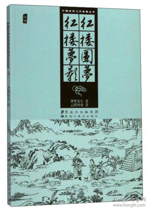 红楼圆梦红楼梦影/中国古典文学名著丛书