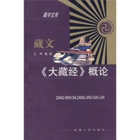 藏文《大藏经》概论