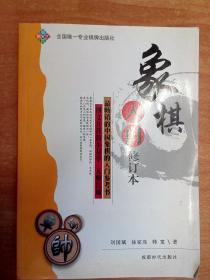 象棋入门(修订本)