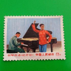 文革邮票  钢琴伴唱《红灯记》未使用邮票(品好,左下角有折)其余完好