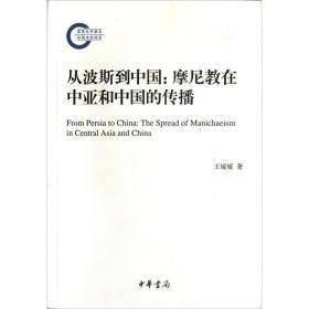 从波斯到中国:摩尼教在中亚和中国的传播