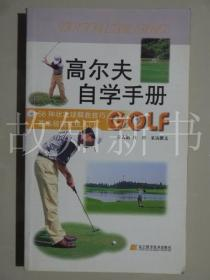 高尔夫自学手册  (正版现货)