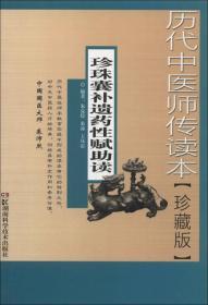 历代中医师传读本:珍珠囊补遗药性赋助读(珍藏版)