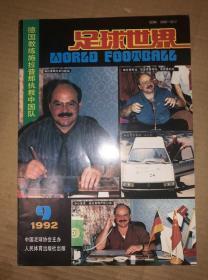 足球世界 1992年第9期