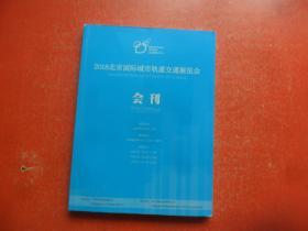 2018北京国际城市轨道交通展览会 会刊