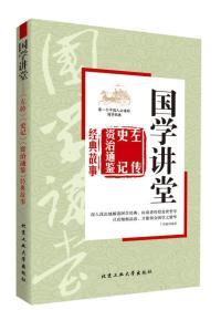 国学讲堂:左传 史记 资治通鉴 经典故事