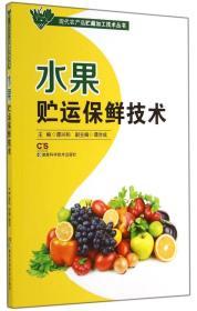 现代农产品贮藏加工技术丛书:水果贮运保鲜技术