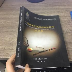 中国黑茶产业发展高峰论坛论文集