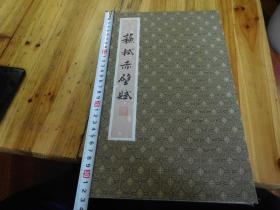 旧拓碑帖 苏轼赤壁赋 册页