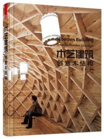 木艺建筑:创意木结构 未拆封