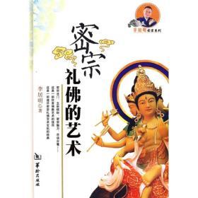 李居明密宗系列:密宗礼佛的艺术