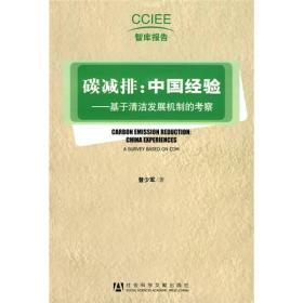 碳减排:中国经验.基于清洁发展机制的考察