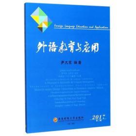 外语教育与应用.2017