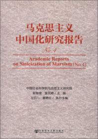 马克思主义中国化研究报告(No.4)