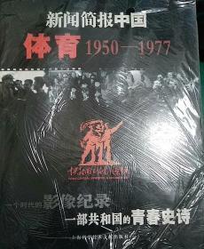 新闻简报中国.体育:1950-1977