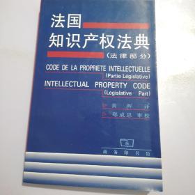 法国知识产权法典(法律部分)
