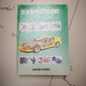 汽车配件经营手册