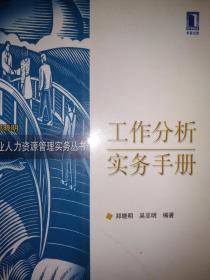 工作分析实务手册