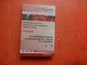 2018中国国际智能交通展览会、2018北京国际交通工程、智能交通技术与设施展览会 会刊