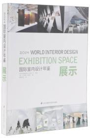 2014国际室内设计年鉴 展示