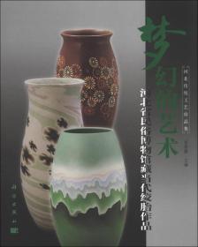 河北传统工艺珍品集·梦幻的艺术:河北省民俗博物馆藏当代绞胎作品