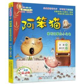 最小孩童书·最动物系列 阿笨猫 爱听故事的小乌龟