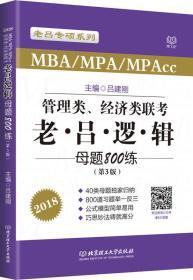管理类联考 老吕逻辑母题800练(第3版) 吕建刚 北京理工大学