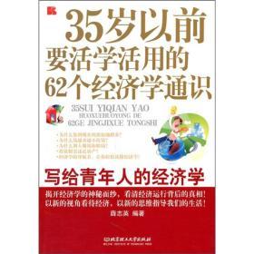 35岁以前要活学活用的62个经济学通识