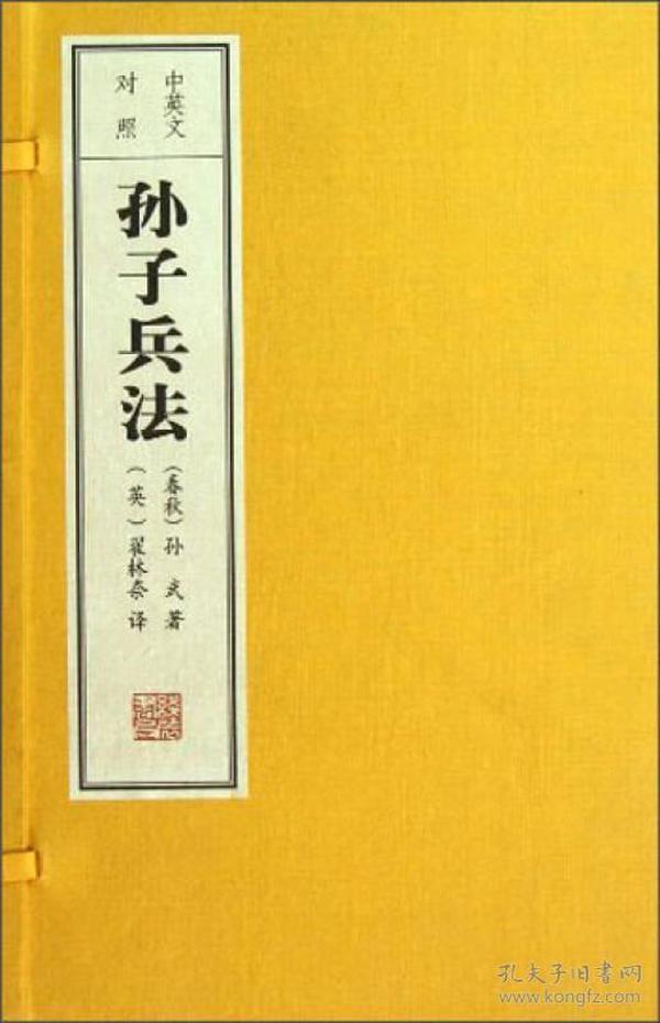 孙子兵法(中英文对照)