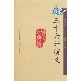三十六演义2010全新版 初晓 四川文艺出版社9787541126376