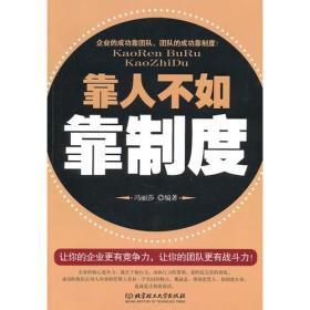 正版现货 靠人不如靠制度 冯丽莎著 北京理工大学出版社出版日期:2011-01印刷日期:2011-01印次:1/1