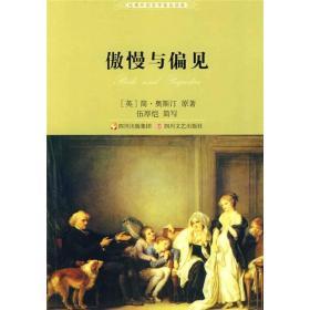 傲慢与偏见(2010全新版)