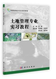 土地管理专业实习教程(附光盘地理信息技术实训系列教程)