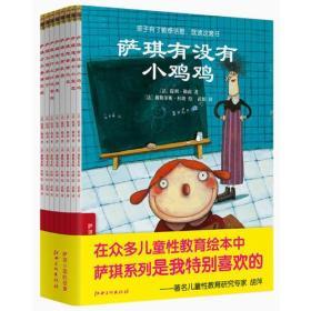 9787548057437-yb-萨琪小姐的故事