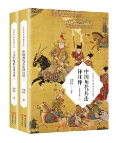 中国历代兵法译注评