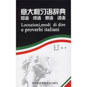 意大利习语辞典:短语·成语·熟语·谚语