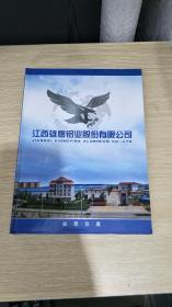 江西雄鹰铝业股份有限公司珍藏邮册