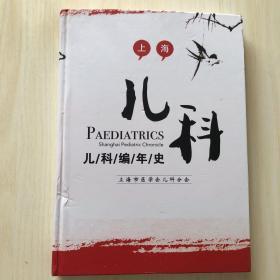 上海儿科编年史(大16开 精装 )一版一印   私藏品好