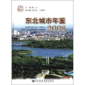 东北城市年鉴:2008
