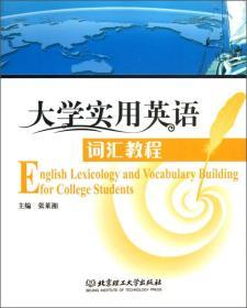大学实用英语词汇教程