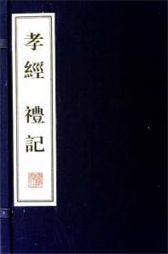 孝经 礼记(宣纸线装 一函三册)