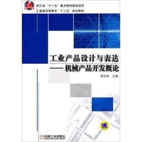工业产品设计与表达:机械产品开发概论