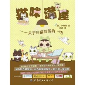猫咪满屋:关于与猫同居的一切