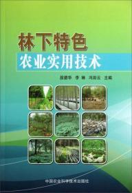 林下特色农业实用技术 段碧华 李琳 冯彩云 中国农业科学技术出版社 9787511611840