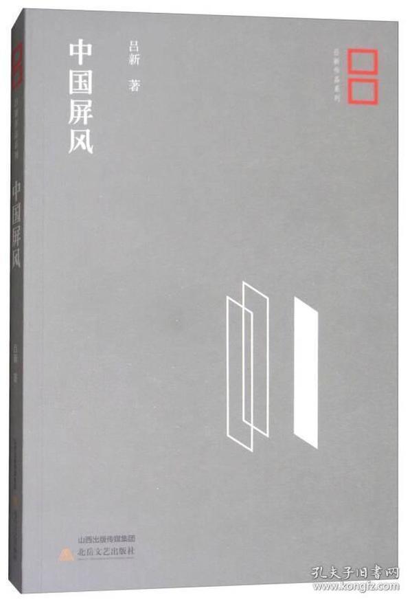 中国屏风/吕新作品系列