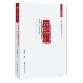 新常态下的公共决策服务理论探索--以广州实践为视角/广州市情丛书