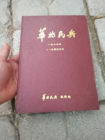 1986华北民兵合订本